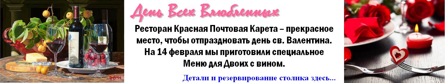 День св. Валентина. Специальное Меню для двоих 7890 Ft